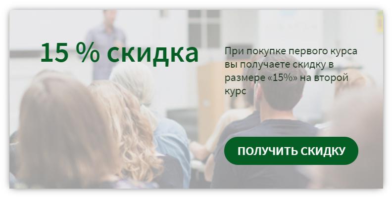 акция вшуф -15%