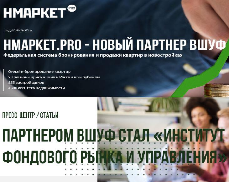 Новые партнеры Высшей Школы Управления Финансами ВШУФ