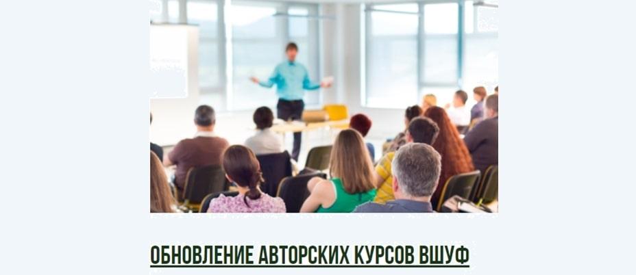 Высшая школа управления финансами анонсировала новые авторские курсы