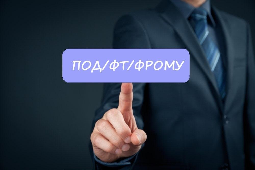 ПОД/ФТ/ФРОМУ